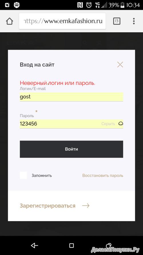 Логин пароль и как восстановить в мамбе на