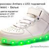 Детские светящиеся кроссовки Amhero Classic