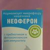 НЕОФЕРОН функц/корм с пребиотиком и с фитокомплексом для иммунитета
