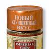 Кофе ImperialЛесной орех, 95 гр.