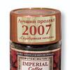 Кофе Imperial Шоколадный, 95 гр.