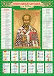 Листовой календарь на 2019 г. Святитель Николай Чудотворец