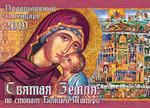 Календарь на 2019 г. Малый формат. Святая Земля по стопам Божией Матери