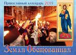 Календарь на 2019 г. Земля Обетованная