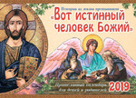 Календарь на 2019 г. Детский. Вот истинный человек Божий