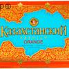 БС Шоколад Казахстанский Orange 0,100