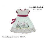 Платье 910-54 -Без выбора цвета