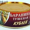 КУБ Баранина тушеная 325 гр