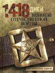 1418 дней Великой Отечественной войны: хронология событий