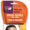 NATURAЛИСТ маски-пленки для лица (в ассортименте)