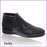 Зимние мужские ботинки Ерофей
