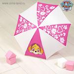 """Зонт детский """"Скай"""", розовый, 8 спиц, d=51 см, Paw Patrol"""