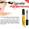 Лавелль Тушь MS-39 Sexy Eyes Mascara Great Definition and Volume  8 ml