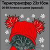 """термотрансфер """"котенок в шапке красной"""" 23х16 см"""