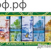 РХ Шоколад Казахстанский Тенге 160 гр