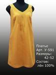 Платье У 591, размер 42-52. СКИДКА!