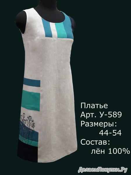 Платье У 589. Новинка!