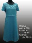 Платье У 588.  размеры 48-60.