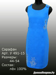 Сарафан У 491-15, цвет темный коралл, маркировка  46 (идет на 44/46)