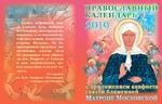 Календарь на 2019 г. с приложением акафиста святой блаженной Матроне Московской
