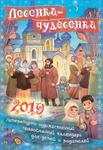 Календарь на 2019 г. Лесенка-Чудесенка, для детей и родителей, литературно-художественный