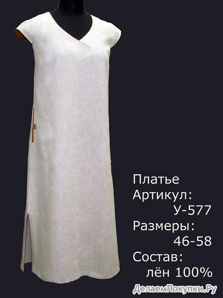 22a6a8ebd9a Пристрой платье лен  Группа Пристрой