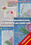 Схема для вышивки бисером на водорастворимом флизелине для нанесения индивидуального рисунка