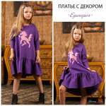 """Трикотажное платье с декором """"Единорог"""""""