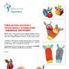 Набор детских носочков и напульсников с погремушками «ЗАБАВНЫЕ ЗВЕРЮШКИ»