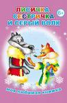 Народные сказки ''Лисичка-сестричка и серый волк'' (МЛК)