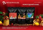 Кофе Новый год (Зимняя вишня,шоколад,бейлиз) 250г зерно