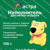 Наполнитель Астра д/игрушек 100г в пакетах 699905 волокно