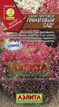 Гранатовый Сад листовой салат (Аэлита)
