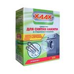 Антинакипин для стиральных машин (удаление накипи и солевых отложений) XAAX 250 гр