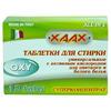 Таблетки для стирки универсальные с активным кислородом ХААХ 12 таблеток