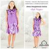 """Яркое праздничное платье """"Doll Purple"""" Размеры 86-158. Есть 44-46"""