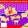 """Модель деревянная сборная, Мебель """"Мебель для гостинной"""""""
