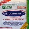 Фитоспорин-М 200 г паста/40