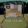 Чехол на мягкую мебель (диван+2 кресла) фисташка