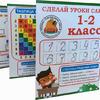Буклет 1-2 класс