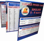 Буклет 5-9 Английский язык