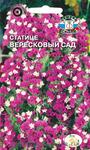 цветок Статице Вересковый сад (вид: выемчатый, густо-розовый)