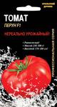 томат Перун