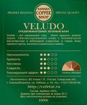 VELUDO (Arabica 100%)  125 гр зерно