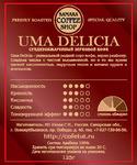 UMA DELICIA (Arabica 100%)