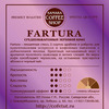 FARTURA (Arabica + Robusta)125 гр зерно( в наличии 2 пачки)