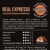 REAL EXPRESSO (Arabica + Robusta) 125 гр зерно( в наличии 3 пачки)