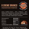 O CREME BRANCO (Arabica + Robusta) 125 гр зерно( в наличии 2 пачки)