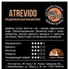 ATREVIDO (Arabica 100%) 125 гр зерно