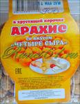 Арахис ж/с 0,9 кг В АССОРТИМЕНТЕ